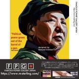 Mao Zedong -Yellow- / 毛沢東 [ポップアートパネル / Keetatat Sitthiket / Sサイズ / Mサイズ]