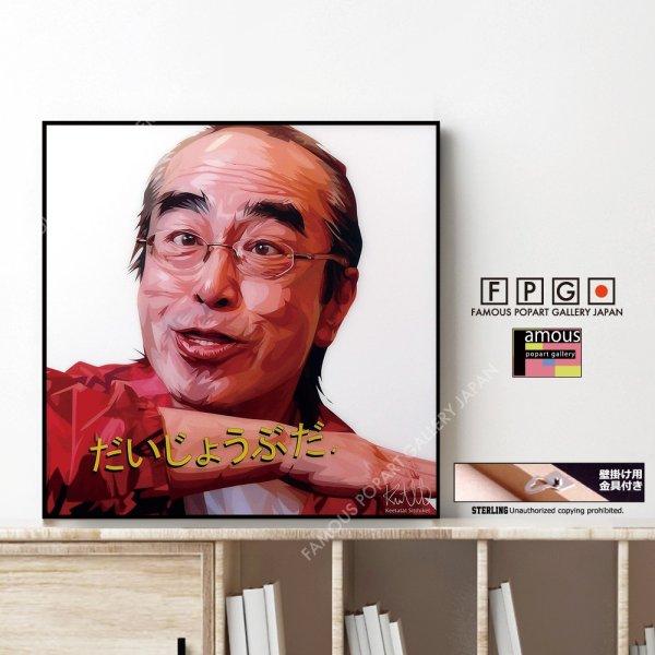 画像1: KEN SHIMURA / 志村けん [ポップアートパネル / Keetatat Sitthiket / Sサイズ / Mサイズ]