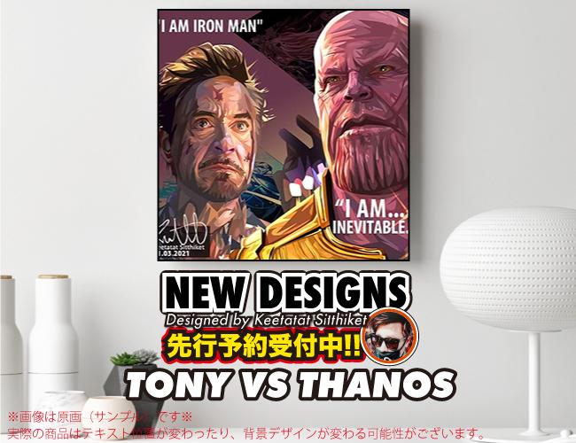 ポップアートパネル,TONY VS THANOS,トニー vs サノス,新作