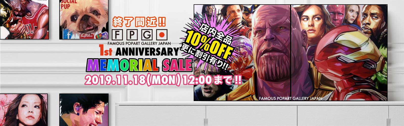 ポップアートパネル/ポップアートフレームの専門通販サイトFPGJ1周年記念セール