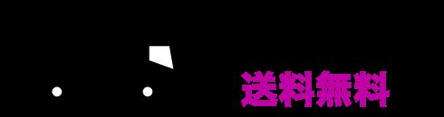 ポップアートギャラリージャパンの送料