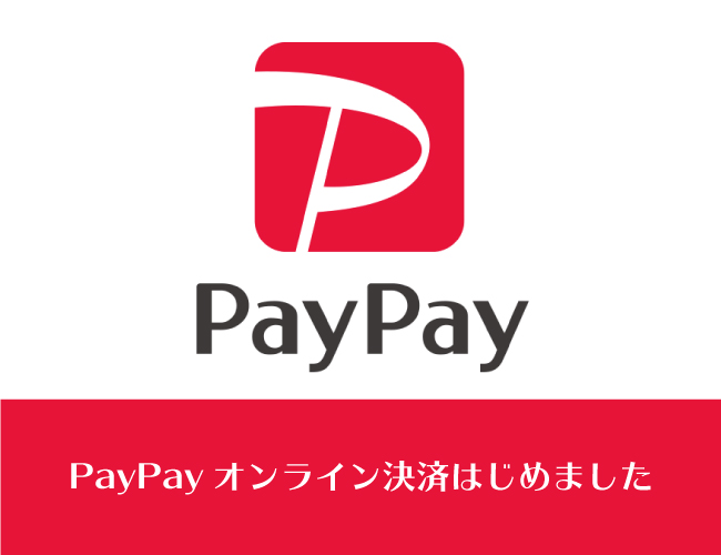 ポップアートパネル,PayPayオンライン決済はじめました